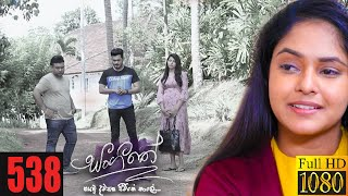 Sangeethe | Episode 538 14th May 2021 Thumbnail