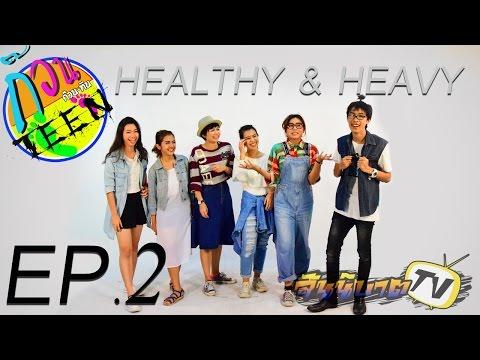 รายการ ก๊วนทีน EP.2 - Healthy & Heavy