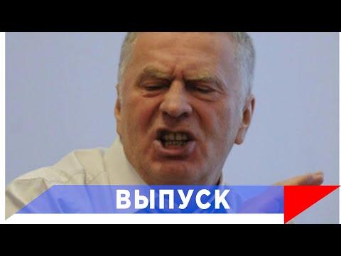 Жириновский: Весь Кавказ пропитан кровью!