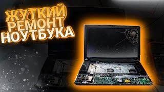 ''ЖЕСТОКИЙ'' ремонт ноутбука Lenovo thinkpad.