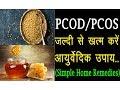 PCOD / PCOS जड़ से खत्म करें,ब्रम्हास्त्र उपाय,एक बार में ही असर..PCOD/PCOS Home Remedies