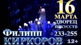 16 марта. Филипп Киркоров в Нижневартовске