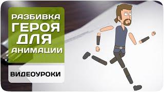 разбивка персонажа для анимации Создаем мульт 2/20