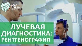Рентгенография. 🙋 В каких случаях показана цифровая рентгенография. Бест Клиник.