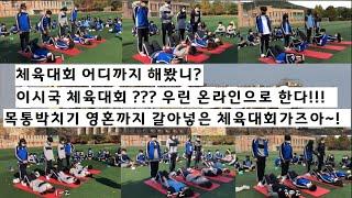 [랜선체육대회] 이시국에 하는 체육대회? 바로 온라인체…