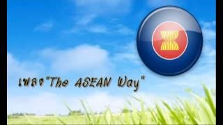 เพลง The ASEAN Way Ver.Thai