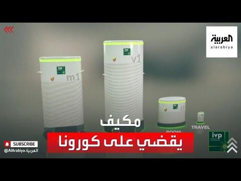 اخترعه مهندس لبناني.. مكيف هواء يقضي على فيروس كورونا  - 21:58-2021 / 4 / 12