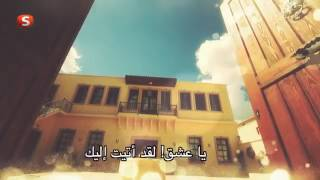 اغنيه بدايه زهره القصر مترجم لا تنسو الاشتراك