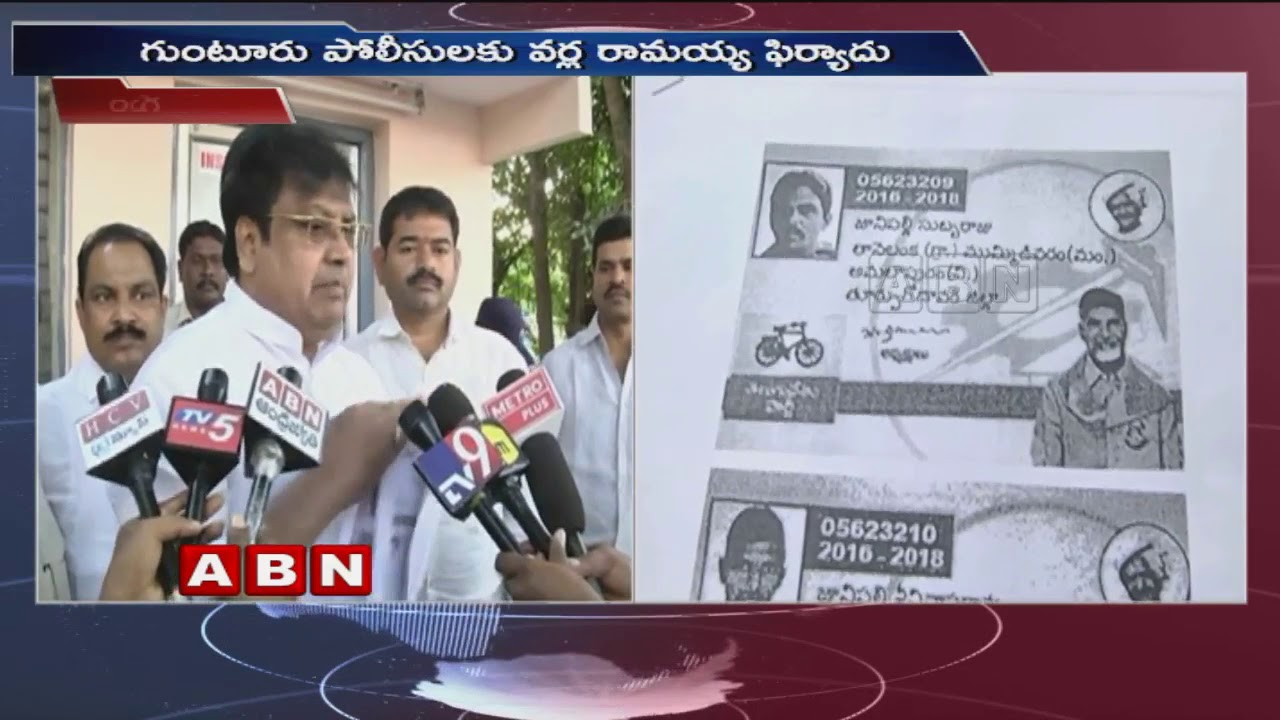 Fake TDP Membership ID Card Issue | Police questioning YSRCP leader Jogi  Ramesh in Guntur