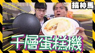 【超省錢】不到800元💰做出手工千層蛋糕!