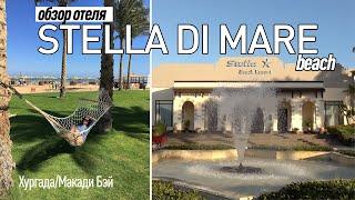 Обзор отеля STELLA DI MARE Beach Resort Spa 2020 Хургада Макади Бэй ЕГИПЕТ ВО ВРЕМЯ КАРАНТИНА