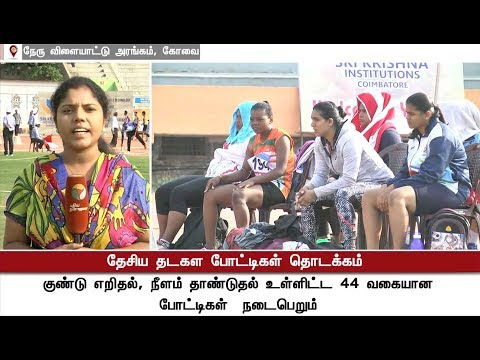 National Youth Athletic Championships begins today at Nehru Stadium in coimbatore | #Athlet #Sports