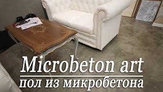 MICROBETON ART -пол из микробетона, видео по нанесению. Microcement -Микроцемент(, 2015-03-20T17:12:32.000Z)