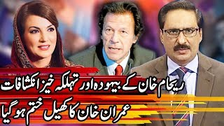 Kal Tak with Javed Chaudhry - 4 June 2018   Express News