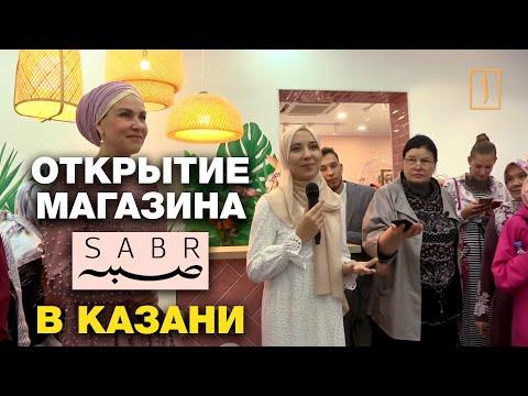 Крупнейший монобрендовый Modest Fashion магазин в России