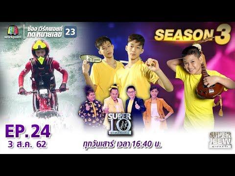 SUPER 10  ซูเปอร์เท็น Season 3  EP24  3 สค 62