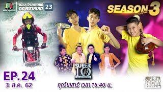 SUPER 10 | ซูเปอร์เท็น Season 3 | EP.24 | 3 ส.ค. 62