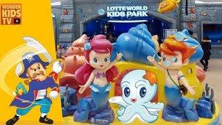여긴 어디? 신비한 바다 속 해저왕국 롯데월드 키즈파크 언더씨킹덤 kids theme park undersea kingdom l indoor play ground