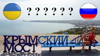 Едем узнать - Чей Крым? Всей семьей на машине в Крым