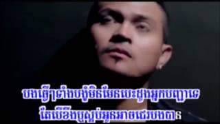 ខឹងឬស្អប់អាចជេរបងបាន(ភ្លេងសុទ្ធ)(សិរីមន្ត)ច្រៀងខារ៉ាអូខាតាម youtube,khmer karaoke sing along.