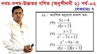 2. Nine Ten Higher Math Chapter 2 (Part 2) l SSC Higher Math 2 l 9-10 Higher Math l Partial fraction
