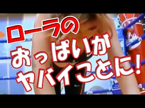 ローラのローラートレーニングでの胸元がエロすぎる!なりたい体ランキング2位のローラの胸元がヤバイ!