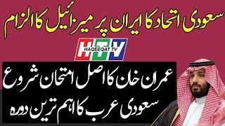 An Upcoming Visit of Imran Khan to Saudi Arabia Before Oil Price Rising