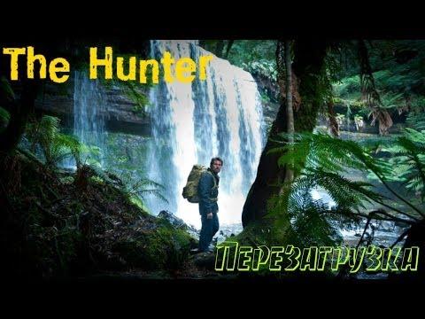 theHunter - Гайд по игре - Как правильно охотиться
