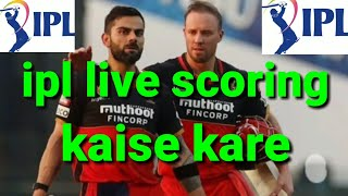 ipl live scoring kaise kare । ipl live streaming kaise kare youtube par