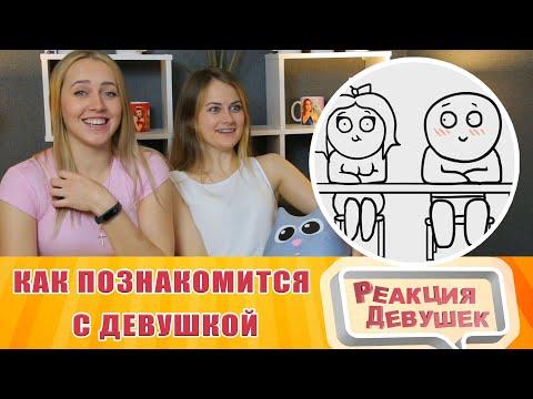 Реакция девушек - КАК ПОЗНАКОМИТЬСЯ С ДЕВУШКОЙ / Добряк / Реакция