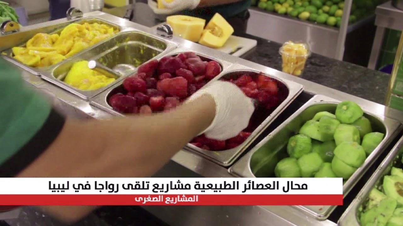 بيع العصائر الطبيعية مشروع يلقى رواج ا في ليبيا Youtube