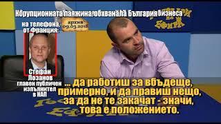 Разказ за корупцията в България от първо лице - част 1