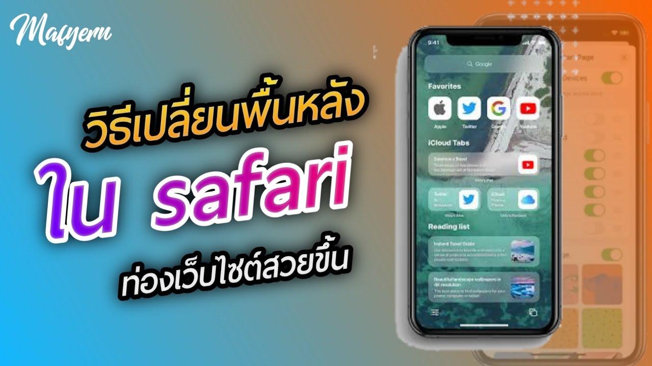 เปลี่ยนพื้นหลัง safari ใน iOS 15
