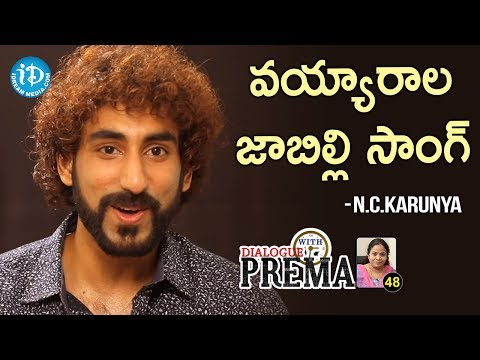 Vayyaraala Jabilli Song by Karunya    Dialogue With Prema    Celebration Of Life