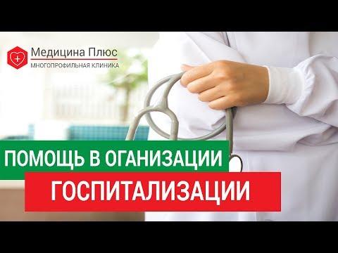 Как лечь в больницу на обследование без направления