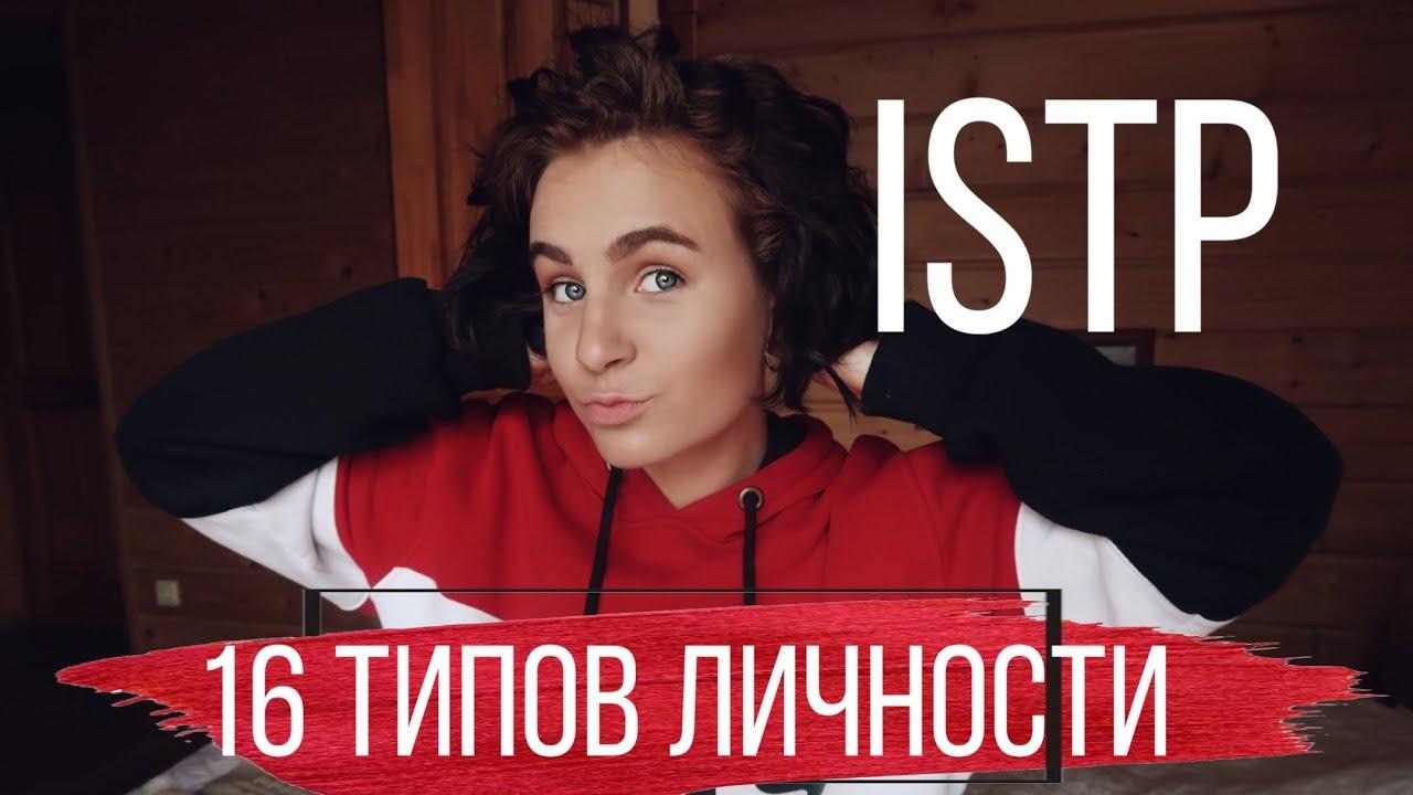 Тип личности ISTP