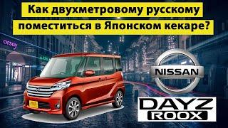 """кей кар Nissan Dayz Roox B21A - """"сублимированный"""" минивэн Ниссан Дэйз Рукс"""