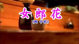 岡千秋 - 女郎花(おみなえし)
