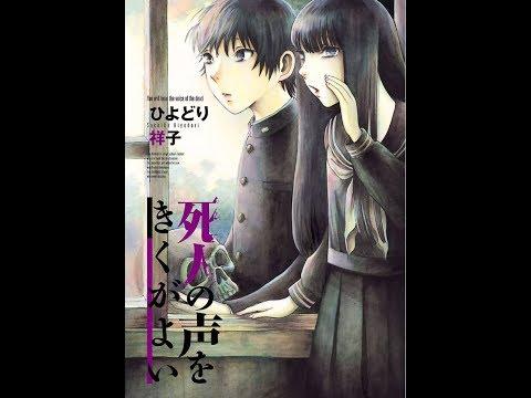 Manga Sutra Manga Review - Shibito No Koe O Kiku Ga Yoi