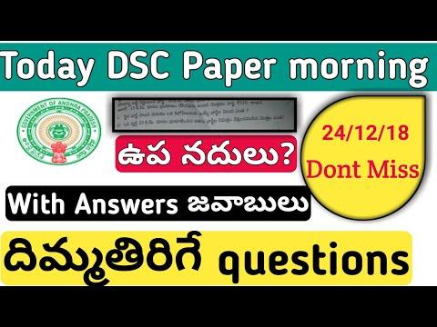 Ap Dsc exam paper morning session 24-12-18 school assistant    AP DSC latest news today    DSC EXAM