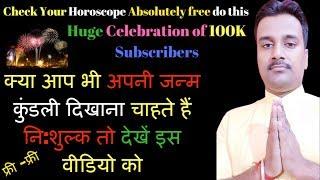 फ्री में जन्म कुंडली दिखाएं | Check your horoscope free | अपनी जन्म कुंडली का अवलोकन मुफ्त में कराएं