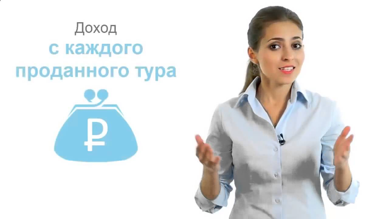 работа в туризме в москве вакансии удаленно