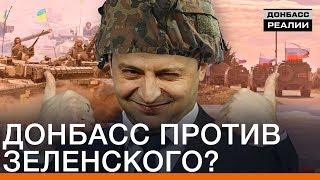 Донбасс против Зеленского? | Донбасc Реалии