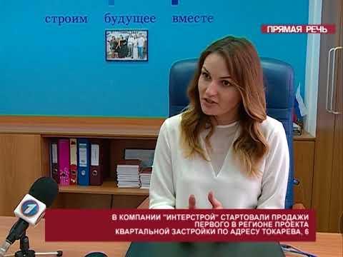 """ИнтерСтрой: ЖК """"Доброгород"""" - продажи открыты! (""""Первый Севастопольский"""")"""