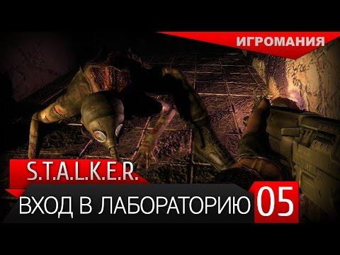 Прохождение S.T.A.L.K.E.R: Тень Чернобыля #5 - Вход в лабораторию