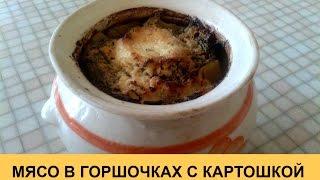 Мясо с картошкой в горшочках - очень вкусный и простой рецепт!
