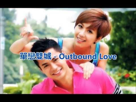 很想討厭你 - 林夏薇 (單戀雙城 - Outbound Love Themesong with Lyrics)