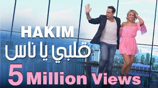 Hakim - Albi Ya Nas - Official Music Video | 2020 | حكيم - قلبي يا ناس