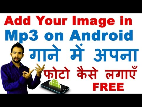 How to Add Image in Mp3 Song in Android (Add Album Cover To A Song On Android)