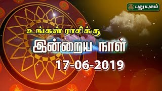 இன்றைய ராசிபலன் | Daily RasiPalan| 17/06/2019 | Puthuyugam TV